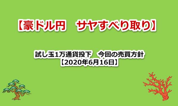 試し玉1万通貨 今回の売買方針【豪ドル円サヤすべり取り2020年6月16日】
