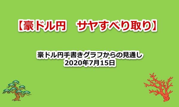 豪ドル円手書きグラフからの見通し【サヤすべり取り2020年7月15日】